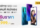 realme 5Pro สมาร์ทโฟนกล้องหลัง 4 ตัว ความละเอียด 48MP ปรับราคาเหลือ 6,999 บาท