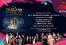 """ทรูชวนสัมผัสประสบการณ์ """"The 1st Digital Countdown with TRUE 5G"""" ในงาน Amazing Thailand Countdown 2020"""
