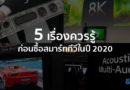 5 เรื่องควรรู้ก่อนซื้อสมาร์ททีวีในปี 2020