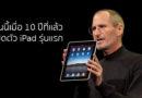 วันนี้เมื่อ 10 ปีที่แล้ว เปิดตัว iPad รุ่นแรก สานฝัน สร้างแรงบันดาลใจให้ผู้คนทั่วโลก