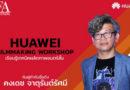 HUAWEI Filmmaking Workshop ชวนเรียนรู้เทคนิคผลิตหนังสั้นด้วยสมาร์ทโฟน โดยผู้กำกับชื่อดัง