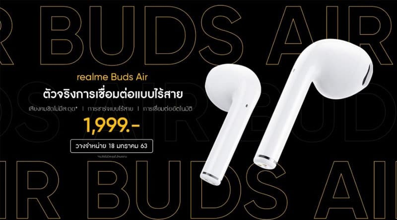 realme Buds Air หูฟังไร้สายราคาประหยัด พร้อมจำหน่าย 18