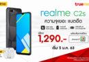 realme จัดให้ กับ realme C2s สมาร์ทโฟนสุดคุ้มมาพร้อมราคาสุดพิเศษ หาซื้อง่ายที่ 7-Eleven !!