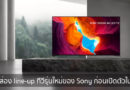 แอบส่อง line-up ทีวีรุ่นใหม่ของ Sony ก่อนเปิดตัวในไทย OLED TV 48 นิ้วก็มา