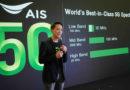 "AIS เปิดแผนยุทธศาสตร์ 5G ""คลื่นมากที่สุด สร้างประโยชน์ให้คนไทยได้มากกว่า"""
