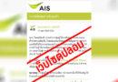 AIS เตือนประชาชนระวัง ไม่หลงเชื่อเว็บไซต์ปลอม ไม่ควรคลิกลิงก์ ส่งต่อ หรือตอบกลับอย่างเด็ดขาด