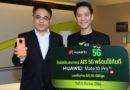 AIS ให้คนไทยพร้อมใช้ 5G บนสมาร์ทโฟนสุดล้ำ Huawei Mate 30 Pro 5G รายแรกรายเดียวในไทย เริ่ม 5 มีนาคมนี้