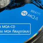 การริปแผ่น MQA-CD ให้ได้ไฟล์เสียง MQA ที่สมบูรณ์แบบ