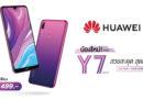 Huawei Y7 สมาร์ทโฟนดีไซน์เฉียบ ตอบโจทย์ทุกฟังก์ชันใช้งาน ในราคาที่เข้าถึงได้