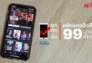 Netflix เปิดตัวแพ็คเกจใหม่ 99 บาท/เดือน สำหรับผู้ใช้สมาร์ทโฟนและแท็บเล็ต