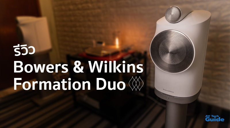 รีวิว Bowers & Wilkins : Formation Duo