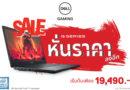 Dell จัดโปรฯ หั่นราคา Gaming Laptop G Series ราคาเริ่มต้น 19,490 บาท