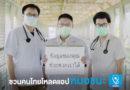 """ดาวน์โหลดแอป """"หมอชนะ"""" วันนี้ ช่วยหมอ ช่วยตนเอง ลดความเสี่ยงโรคโควิด-19 ช่วยชาติพ้นภัยไวรัสร้าย"""