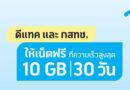 ดีแทคให้ความเร็วเน็ตเต็มสปีด เพื่อประสบการณ์ที่ดีของผู้ใช้งานลงทะเบียนรับเน็ต 10GB ตามมาตรการความช่วยเหลือของ กสทช.