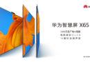 เปิดตัว 'Huawei Vision Smart TV X65' OLED TV 65 นิ้ว มาพร้อมคุณสมบัติจัดเต็มทั้งภาพ เสียงและฟังก์ชันอัจฉริยะ