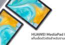 Huawei แนะนำ MediaPad M6 แท็บเล็ตจัดเต็มสำหรับสายบันเทิง !
