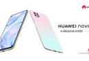 Huawei nova 7i สมาร์ทโฟนพลังซูเปอร์ชาร์จ พร้อม Huawei MatePad Pro แท็บเล็ตตัวท็อป สเปคฯ สูง ดีเดย์พร้อมขาย 1 พ.ค. นี้ทั่วประเทศ
