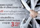 HUAWEI CLOUD หนุนภาคธุรกิจไทยสู้วิกฤติโควิด-19 ส่งมอบบริการ HUAWEI CLOUD ให้องค์กรไทยใช้ฟรี
