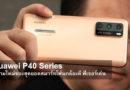 เปิดประสบการณ์เก็บภาพสวยง่าย ๆ ด้วย Huawei P40 Series นิยามใหม่ของสุดยอดสมาร์ทโฟนกล้องดี ฟีเจอร์เด่น