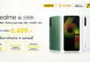 realme 6i ขายแล้ววันที่ 11 เมษายนนี้ ในราคา 6,499 บาท พร้อมโปรฯ ของแถม ผ่อน 0% และขยายเวลารับประกัน