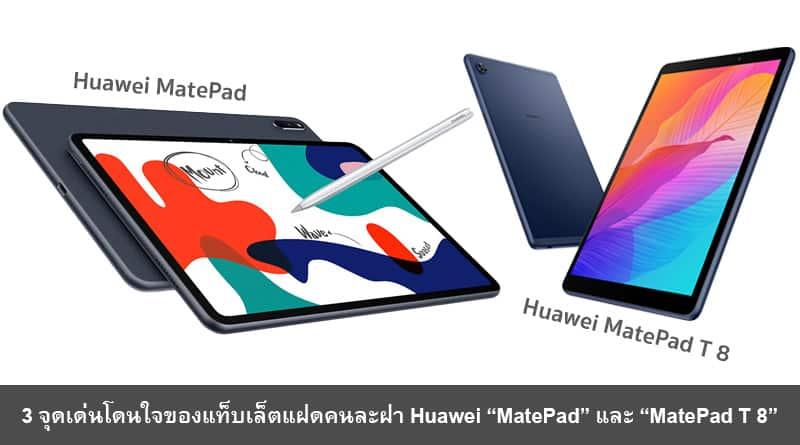 """3 จุดเด่นโดนใจของแท็บเล็ตแฝดคนละฝา Huawei """"MatePad"""" และ """"MatePad T 8"""""""