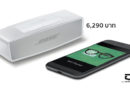 อัศวโสภณแนะนำ Bose SoundLink Mini II Special Edition ใหม่ ! สานต่อตำนานสุดยอดลำโพงบลูทูธในราคาจับต้องง่ายขึ้น