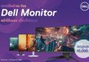 เดลล์ จัดโปรโมชั่น Dell Monitor ในราคาเริ่มต้น 2,090 บาท สั่งออนไลน์ได้ตลอด 24 ชั่วโมง