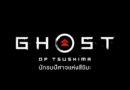 """""""นักรบปีศาจแห่งสึชิมะ"""" เกมเอ็กซ์คลูซีฟ """"ชื่อภาษาไทยเกมแรก"""" บนเครื่องเกม PlayStation®4 เตรียมวางจำหน่ายในประเทศไทย 17 กรกฏาคม"""