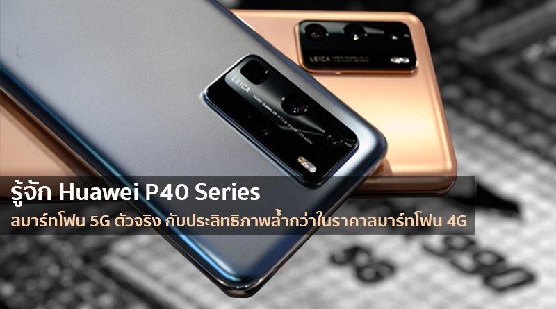 รู้จัก Huawei P40 Series สมาร์ทโฟน 5G ตัวจริง รองรับ 5G ทุกย่านความถี่ ประมวลผลฉับไว ในราคาสมเหตุสมผล