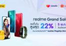 realme Grand Sale แคมเปญลดราคารับวันที่ 5 เดือน 5 มอบส่วนลดสูงสุด 22% เฉพาะใน Shopee และ Lazada เท่านั้น