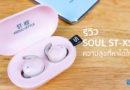 รีวิว SOUL : ST-XS2