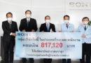 กลุ่มบริษัทโซนี่ในประเทศไทย ตั้งกองทุน Sony Family Relief Fund For COVID-19