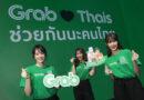 แกร็บ ประเทศไทย เปิดตัว 'Grab Loves Thais ช่วยกันนะคนไทย' โครงการส่งต่อกำลังใจและสนับสนุนก้าวต่อไปของผู้คนในสังคม