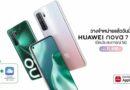 Huawei nova 7 SE สมาร์ทโฟน 5G ราคาสุดคุ้ม วางจำหน่ายแล้ววันนี้ พร้อม FreeBuds 3i และ Y8p