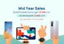 ดีเกินคาด ! Huawei Online Store ได้รับกระแสตอบรับจากชาวไทยล้นหลาม