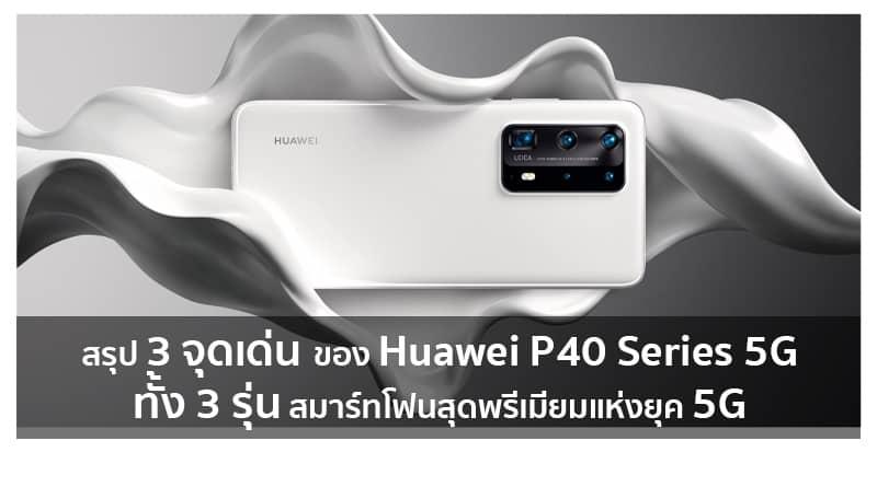 สรุป 3 จุดเด่นของ Huawei P40 Series 5G ทั้ง 3 รุ่น สมาร์ทโฟนสุดพรีเมียมแห่งยุค 5G