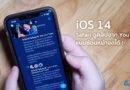 นักพัฒนาพบ iOS 14 มาพร้อมกับ Safari ที่สามารถดูคลิปจาก YouTube แบบซ้อนหน้าจอ (Picture in Picture) ได้