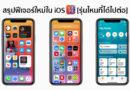 สรุปฟีเจอร์ใหม่ใน iOS 14 [รุ่นไหนที่ได้ไปต่อ]