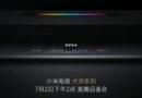 Xiaomi เตรียมเปิดตัว OLED Master TV ทีวีรุ่นพรีเมียม มาพร้อมรีเฟรชเรต 120Hz รองรับ Dolby Atmos