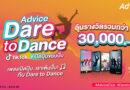 """""""แอดไวซ์"""" ชวนร่วมสนุกกับกิจกรรม  """"Advice Dare to Dance – เปิดปุ๊บขยับปั๊บ"""""""