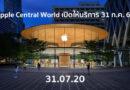 Apple Central World เปิดให้บริการในประเทศไทยในวันศุกร์นี้ (31 ก.ค. 63)