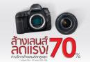 Canon มอบส่วนลดค่าบริการล้างเลนส์กล้องสูงสุด 70% หนุนลูกค้าเตรียมกล้อง ให้พร้อมเที่ยวหลังโควิด