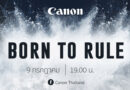 Canon นับถอยหลังเตรียมเปิดตัวผลิตภัณฑ์ใหม่ล่าสุด 9 กรกฎาคมนี้ พร้อมกันทั่วโลก