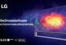 LG เปิดตัวนวัตกรรมทีวีใหม่ ส่ง OLED TV 8K สู่ตลาดไทยเป็นครั้งแรก พร้อมเปิดตัวไลน์อัปทีวี NanoCell และทีวี UHD ครอบคลุมทุกไลฟ์สไตล์