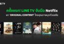 LINE TV ส่ง 8 Original Content ขึ้น Netflix ตอกย้ำคุณภาพซีรีส์ไทยบนบริการสตรีมมิ่งระดับโลก
