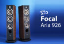 [Classic Review] Focal : Aria 926