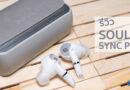 """รีวิว SOUL : SYNC PRO """"หูฟังสามัญประจำกายที่อยากหยิบมาใช้ทุกวัน"""""""