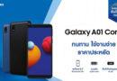 Samsung เปิดตัว Galaxy A01 Core กล้อง 8MP ทนทาน ใช้งานง่าย ราคาประหยัด
