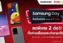 """ทรูมูฟ เอช จัดโปรเดือด """"Samsung Day"""" ยกทัพ Samsung Galaxy ลดสูงสุด 70%"""
