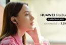 ใหม่ล่าสุด Huawei FreeBuds 3i สี Carbon Black ทางเลือกของการฟังเพลงอย่างมีสไตล์
